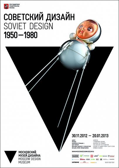 Moscow Design Museum - Musée du Design de Moscou - Soviet Design 1950-1980